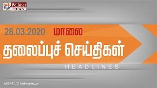 Today Headlines - 28 Mar 2020 மாலை தலைப்புச் செய்திகள் | Evening Headlines  | Coronavirus Updates