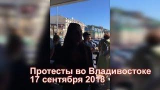 ПРИМОРЬЕ - ПЕРВЫЙ ВЗРЫВ  / Владивосток-протесты/