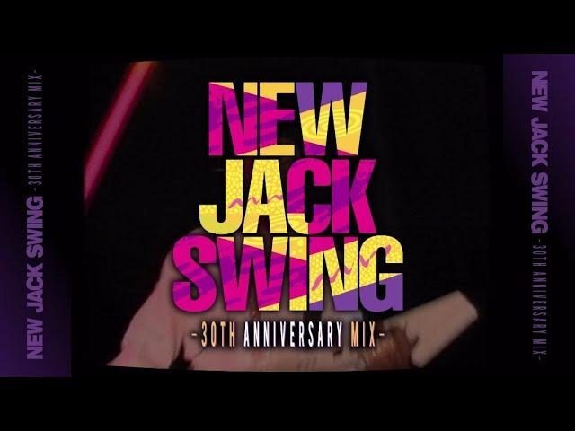 『NEW JACK SWING -30th Anniversary Mix-』11/1発売!
