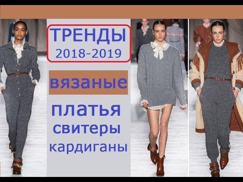 Тренды 2018-2019. Модные вязаные платья, свитеры, кардиганы