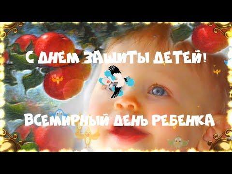 Поздравление с днем защиты детей!1 июня день защиты детей