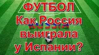 Футбол. Как Россия выиграла у Испании?