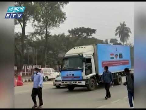 ভারতের উপহার করোনা ভ্যাকসিন এখন ঢাকায় | ETV News