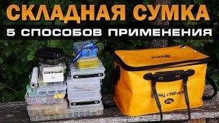 Рыболовные сумки сумка для рыбалки