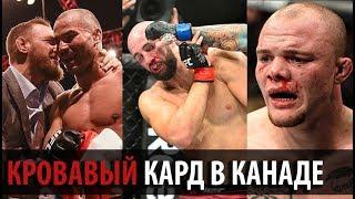 ОБЗОР УТРЕННЕЙ МЯСОРУБКИ НА UFC В КАНАДЕ БИТВА ЛОБОВА, ОЗДЕМИР ПРОТИВ СМИТА