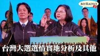 黃毓民 毓民踢爆 200110 ep465 p3 of 3 台灣大選選情實地分析及其他    MyRadio