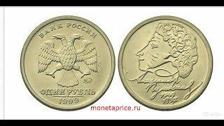 Монета 1 рубль 1999 года Пушкин и 1 рубль 15 лет СНГ 2001
