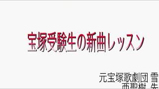 亜聖先生の新曲レッスン12のサムネイル