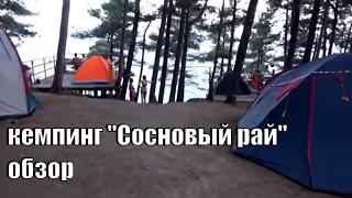 """обзор кемпинга """"Сосновый рай"""", Архипо Осиповка, спуск к морю, пляж,"""