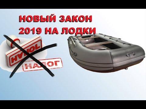 НАЛОГ НА ЛОДКИ 2019 В РФ. ДОЖДАЛИСЬ? SeMano TV