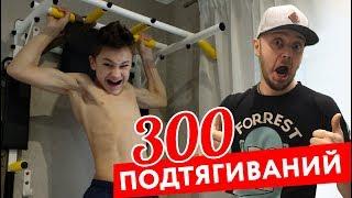 300 подтягиваний  - ВЫЗОВ ПРИНЯТ