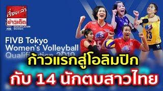ก้าวแรกสู่โอลิมปิก กับ 14 นักตบสาวไทย