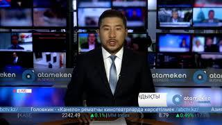 Басты жаңалықтар. 14.08.2018 күнгі шығарылым