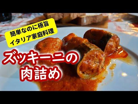 , title : 'ズッキーニの肉詰め【イタリア家庭料理レシピ】