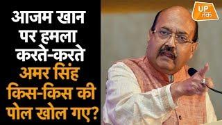 EXCLUSIVE: आजम खान पर हमला करते हुए, अमर सिंह ने किसकी खोली पोल? | UP Tak