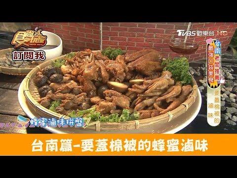 西井村蜂蜜滷味(安南店)