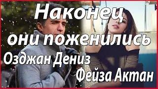Наконец они поженились. Озджан Дениз и Фейза Актан #звезды турецкого кино