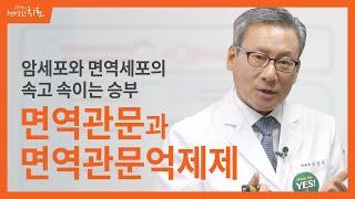 [면역항암제] 면역세포가 암세포를 죽이게 하는 면역관문억제제