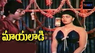 Maayalaadi Telugu Movie || Bhanuchander, Silk Smitha || Telugu Super Hit Movie