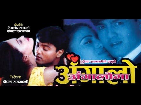 Angalo Angaloma | Nepali Movie