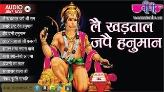 Le Khadtal Jape Hanuman