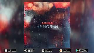 Anivar-Не молчи(ПРЕМЬЕРА ПЕСНИ) 2019