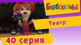 Барбоскины - 40 Серия. Театр (мультфильм)