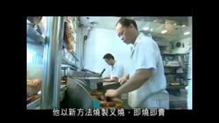 燒味 - 香港特式食物