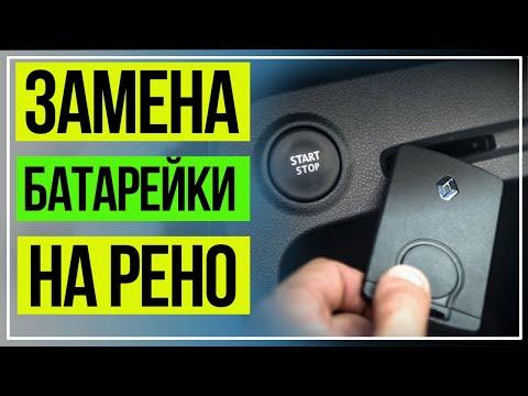 Замена батарейки в ключ-карте рено. КАПТЮР,МЕГАН, ФЛЮЕНС,ЛАГУНА,ЛАТИТЮД КОЛЕОС.