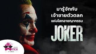 """มารู้จักกับ """"เจ้าชายตัวตลกแห่งโลกอาชญากรรม"""" Joker"""