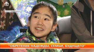 Кайл из Америки усыновил троих особых ребят из Кыргызстана