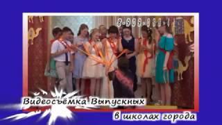 Видеосъёмка Выпускных в школах г.Кусы