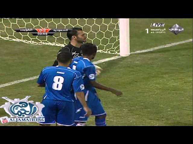 السعودية (4 - 0) الكويت بطولة كأس العرب 2012