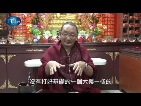 堪布洛桑滇增_能解中觀見地之要義燈(4)