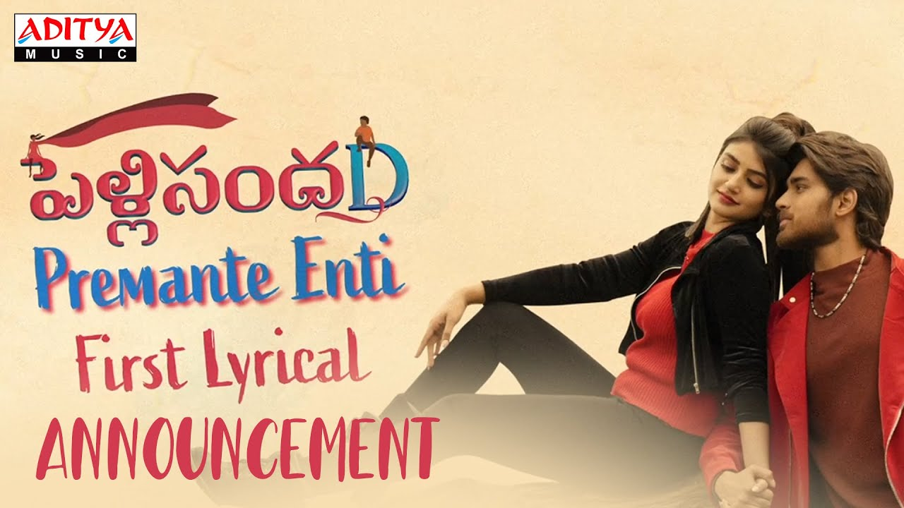 Premantey Enti Song Announcement | Pelli Sandadi 2021