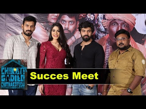 Chikati Gadilo Chitakottudu Movie Success Meet
