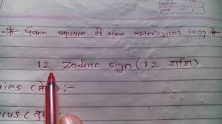 w d gann astrology - मुफ्त ऑनलाइन वीडियो