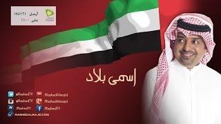 تحميل اغاني راشد الماجد و أصيل أبوبكر و ديانا حداد - اسمى بلاد (النسخة الأصلية) | الإمارات MP3