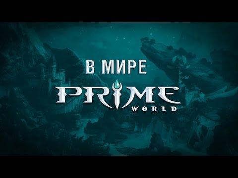 Икона Видеоигр - Prime World (06.05.2012)