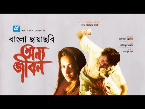 Onno Jibon | Bangla Movie | Raisul Islam Asad, Champa | Sheikh Niamat Ali