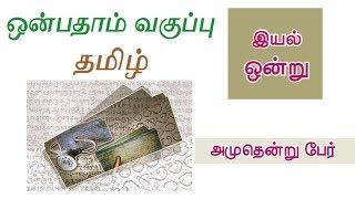 9th second term tamil book new syllabus - मुफ्त ऑनलाइन