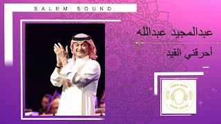 تحميل اغاني عبدالمجيد - أحرقني القيد MP3