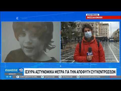 Eιδικά αστυνομικά μέτρα για την επέτειο της δολοφονίας του Α. Γρηγορόπουλου | 06/12/20 | ΕΡΤ