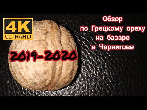 Overview of walnuts in the bazaar.Обзор цен и качества Грецкого ореха на оптовом базаре в Чернигове.