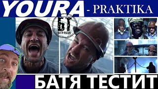 "Реакция Бати на клип ""YOURA   PRAKTIKA"" | Батя смотрит"