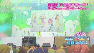 Aikatsu Stars! - アイカツ スター!- Ending ver. 2 - Episode Solo