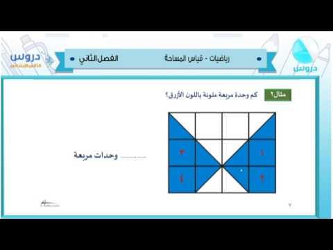 الثاني الابتدائي | الفصل الدراسي الثاني 1438 | رياضيات | قياس المساحة