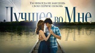 Лучшее во мне / The Best of Me (2014) смотрите в HD