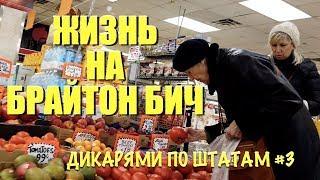 Между СССР и Америкой | ДИКАРЯМИ по ШТАТАМ #3 [4K]