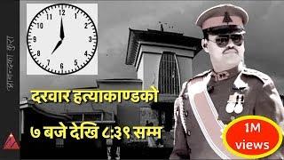 दरवार हत्याकाण्ड यसरी भएको थियो - ४० मिनेट को विवरण - 40 minutes at Narayanhiti Palace